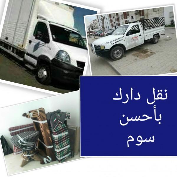 DÉMÉNAGEMENT TT La TUNISIE